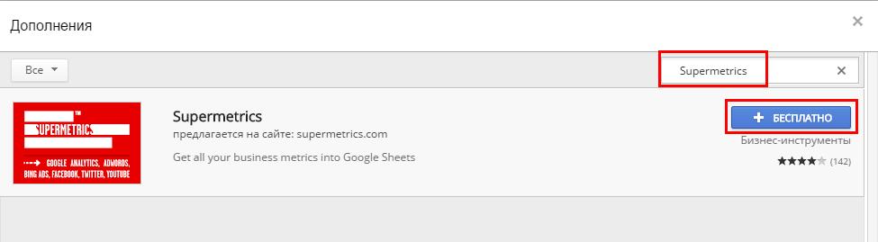 Когда откроется диалоговое окно «Дополнения», в поиске в верхнем правом углу введите Supermetrics и после того, как вы нажмёте Enter, остаётся только установить дополнение нажатием кнопки «+ бесплатно»