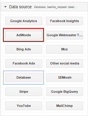 В меню DataSource выбираем AdWords