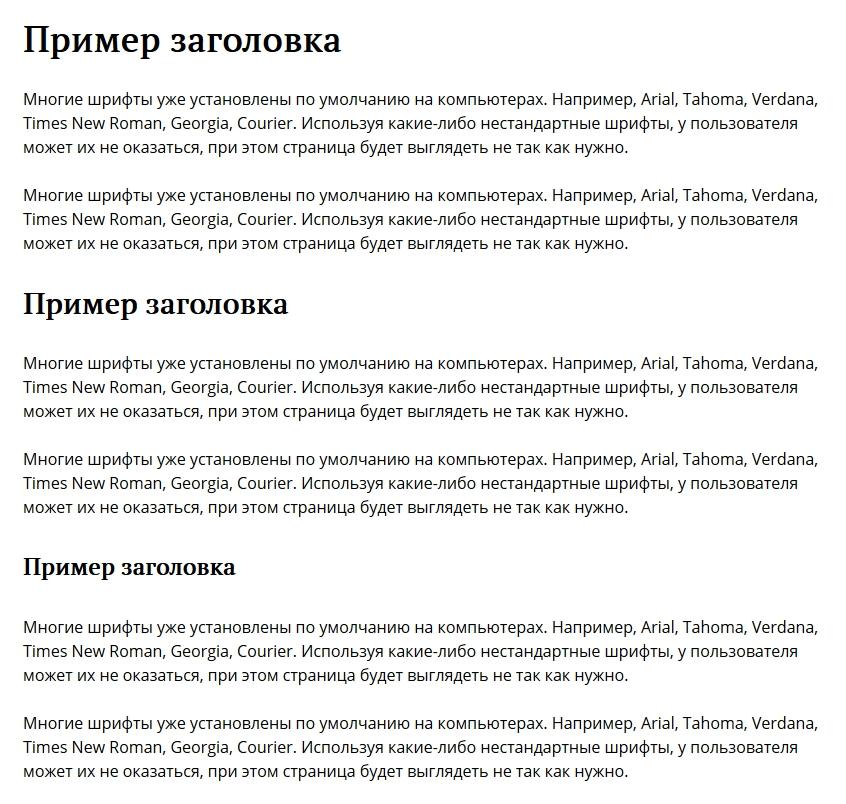 Пример соотношения размеров заголовков и текста