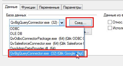 Теперь можно открыть редактор скриптов в QlikView и настроить подключение