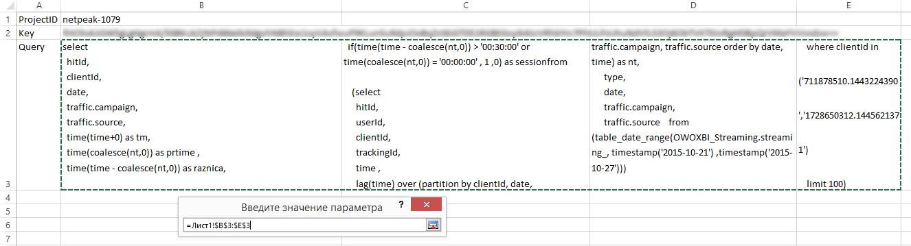 Указываем ячейки, в которых расположен текст SQL запроса
