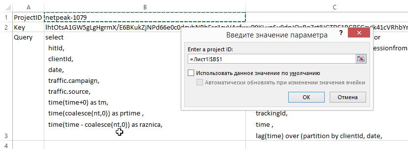 Указываем ячейку, в которой введен ID проекта