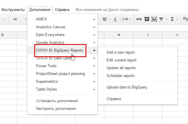 В списке установленных дополнений появится OWOX BI BigQuery Reports