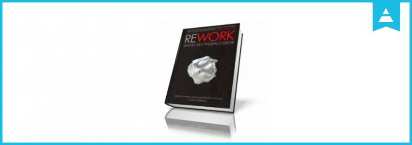 Почему трудоголики — не герои: ломаем стереотипы с Rework.