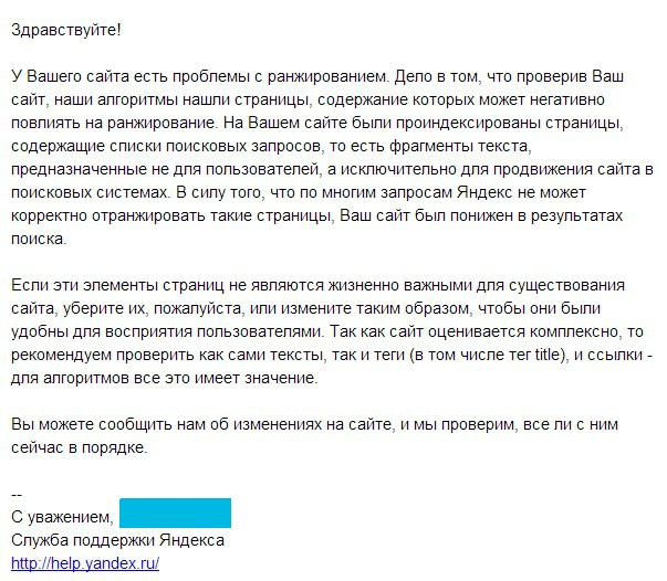 Техподдержка Яндекса работает довольно оперативно.