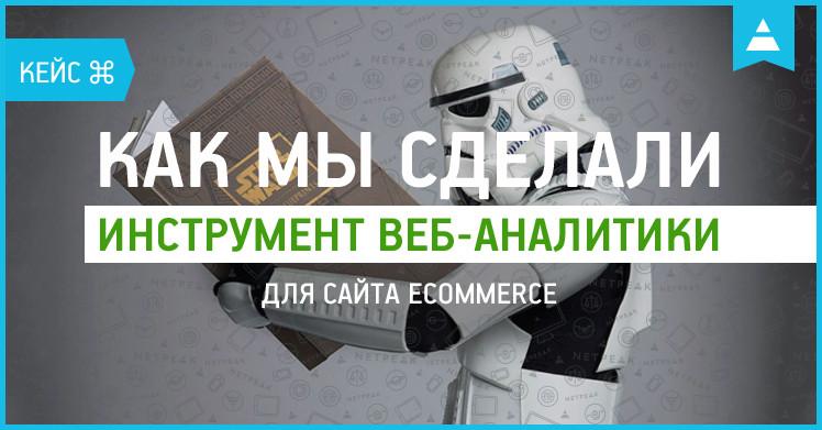 Как мы сделали инструмент веб-аналитики для сайта Ecommerce