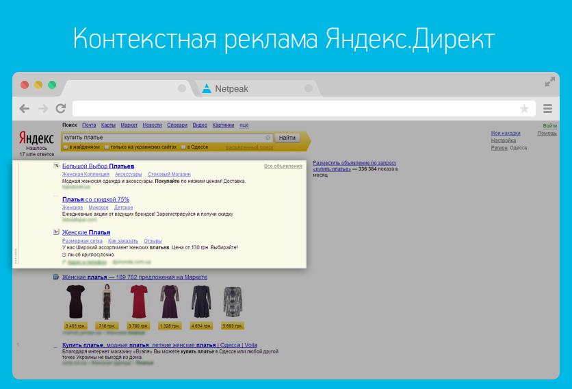 Пример контекстной рекламы в Яндекс.Директе