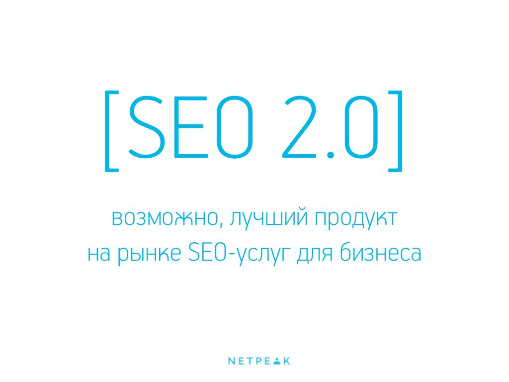 Seo helper 2.0