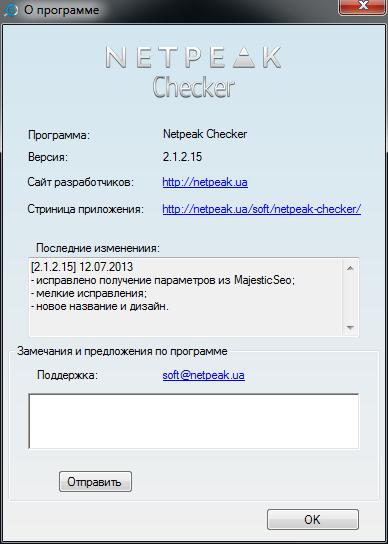 Netpeak Checker: о программе