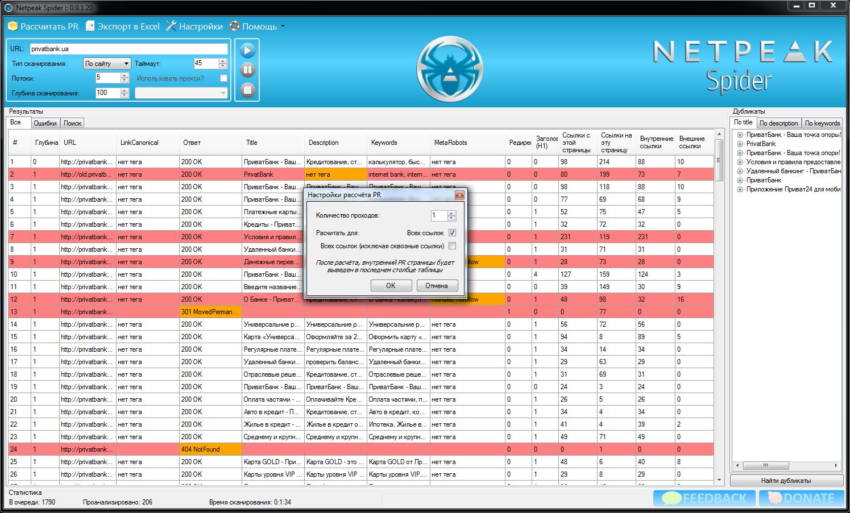Netpeak Spider: окно с настройками для расчёта внутреннего PageRank