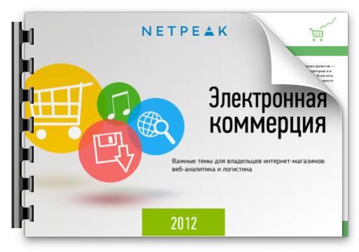 Книга «Электронная коммерция 2012»