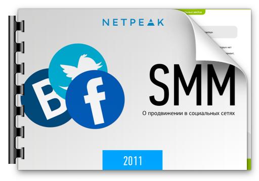 Книга «SMM 2011»