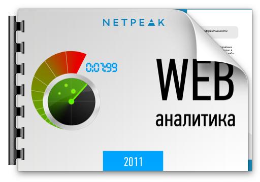 Книга «Web-аналитика 2011»