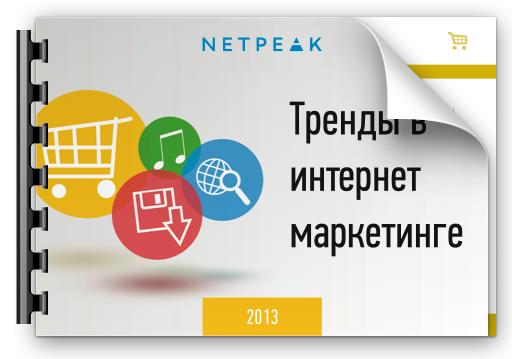 Книга «Тренды в интернет-маркетинге 2013»