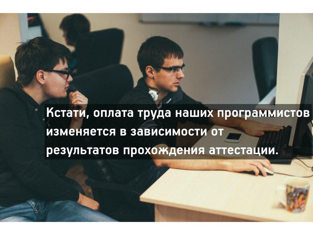 Аттестация для программистов