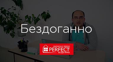 Отзыв о работе Netpeak: Виталий Грушецкий - маркетолог компании «Perfect»