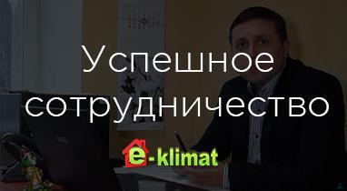 Отзыв о работе Netpeak: Сергей Лисовец - представитель компании «E-klimat»